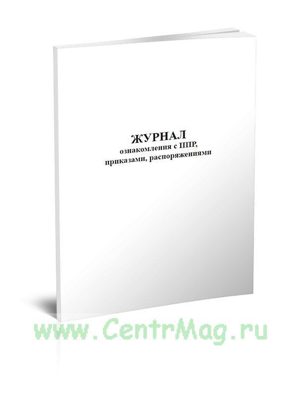Журнал ознакомления с ППР, приказами, распоряжениями