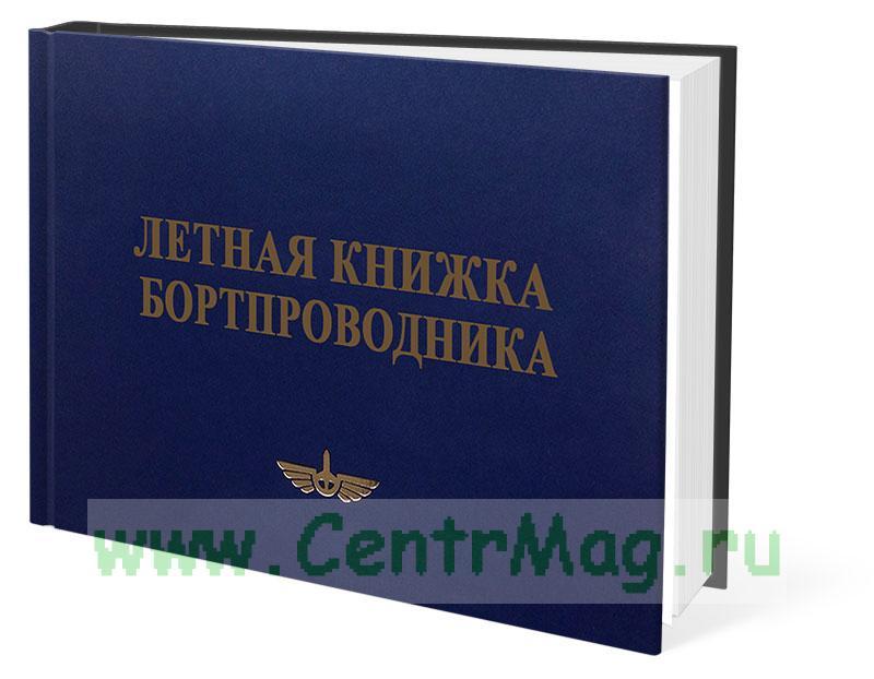 Летная книжка бортпроводника