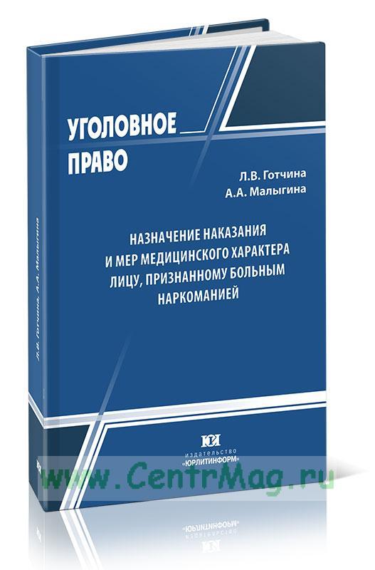 Назначение наказания и мер медицинского характера лицу, признанному больным наркоманией: монография