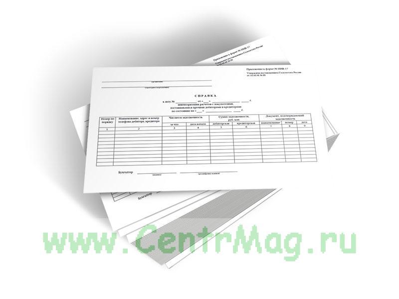 Справка к акту инвентаризации расчетов с покупателями, поставщиками и прочими дебиторами и кредиторами