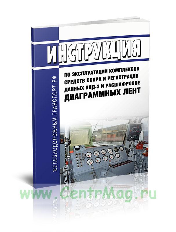 ЦТ-397 Инструкция по эксплуатации комплексов средств сбора и регистрации данных КПД-3 и расшифровке диаграммных лент