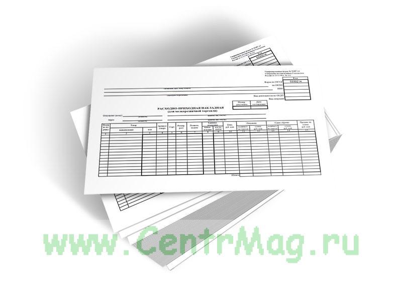 Расходно-приходная накладная (для мелкорозничной торговли) (Форма № ТОРГ-14)