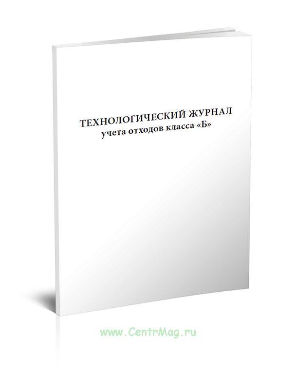 Технологический журнал учета обработки отходов класса Б