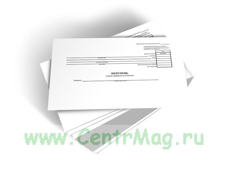 Перечень товаров, принятых на комиссию (Форма № КОМИС-1)