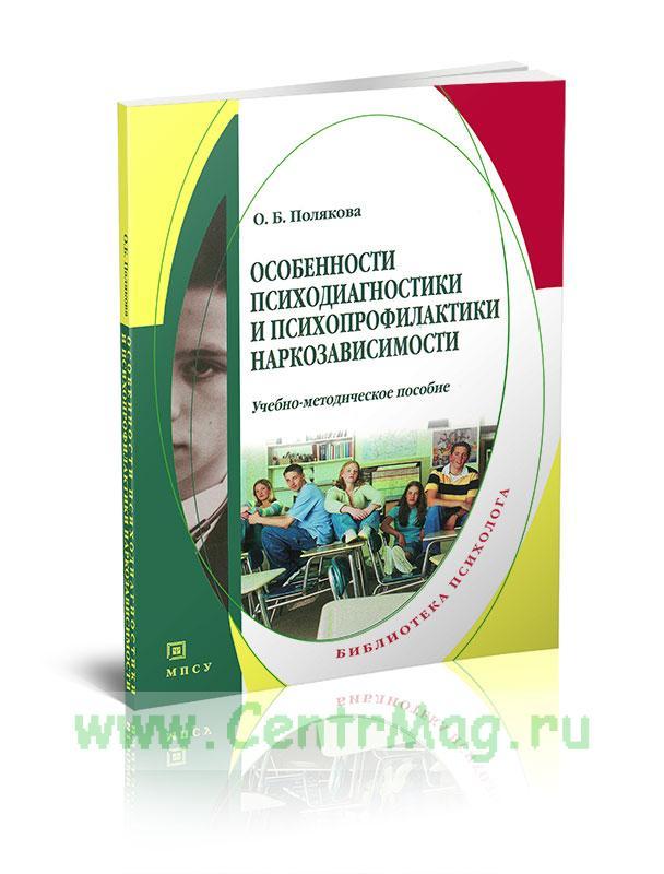 Особенности психодиагностики и психопрофилактики наркозависимости: Учебно-методическое пособие