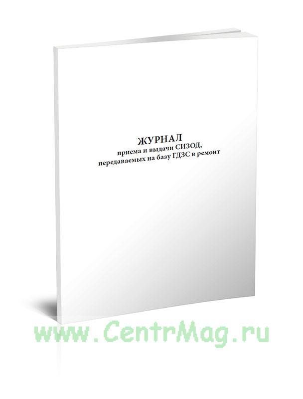 Журнал приема и выдачи СИЗОД, передаваемых на базу ГДЗС в ремонт