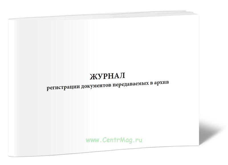 Журнал регистрации документов передаваемых в архив
