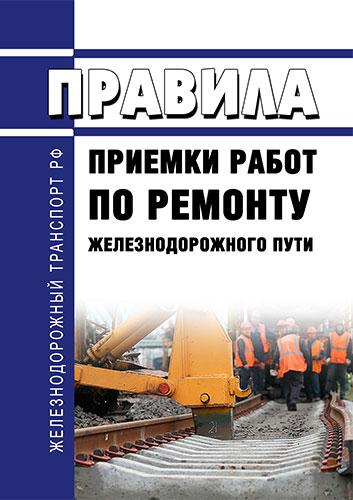 ЦП/4861 Правила приемки работ по ремонту железнодорожного пути