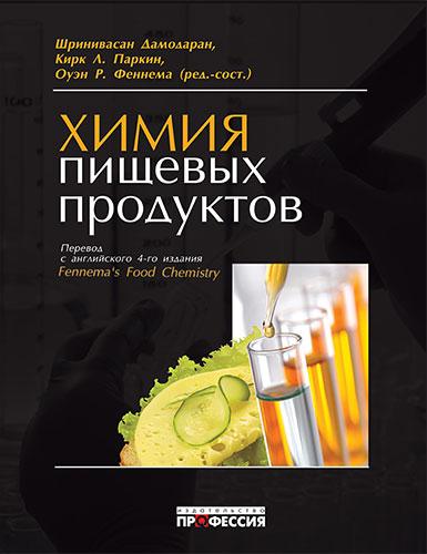 Химия пищевых продуктов