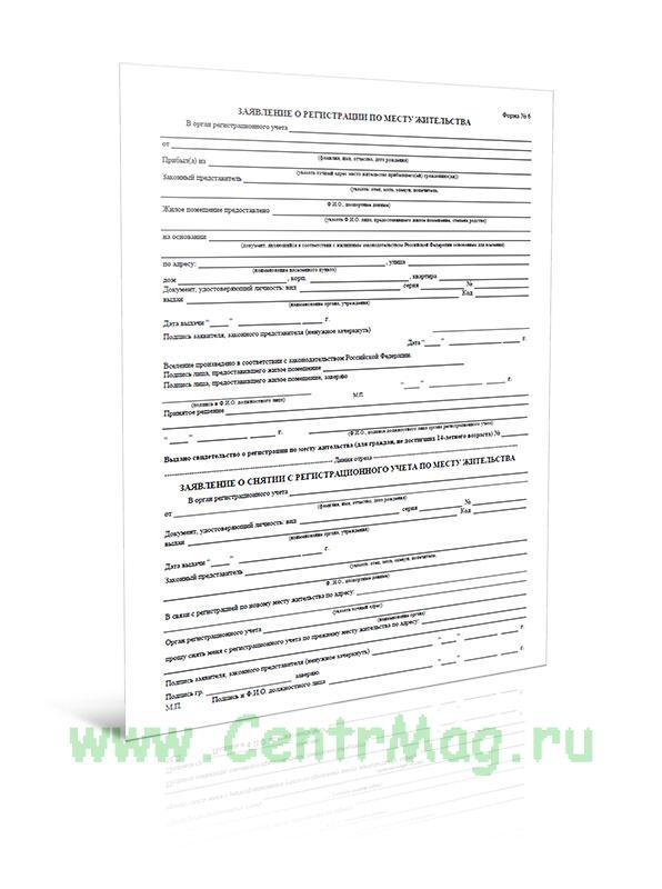 Заявление о регистрации по месту жительства (Форма №6)