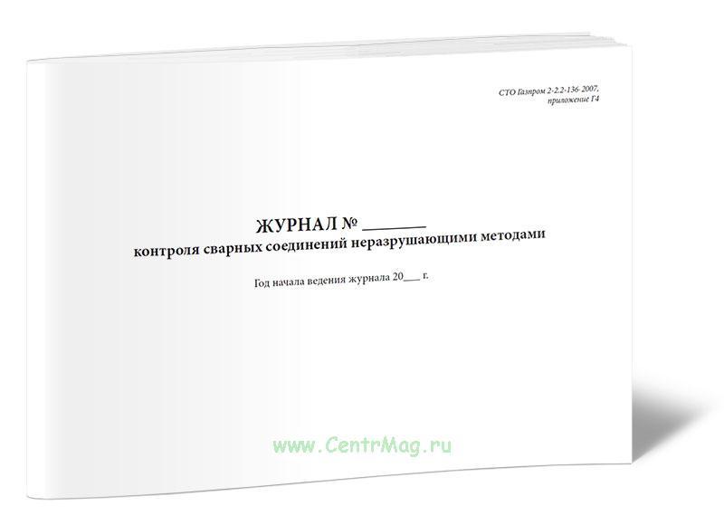 Журнал контроля сварных соединений неразрушающими методами