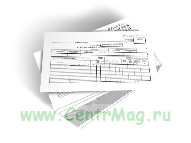 Накладная на передачу готовой продукции в места хранения (Форма МХ-18)