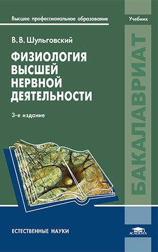 Физиология высшей нервной деятельности: учебник (3-е издание, переработанное)