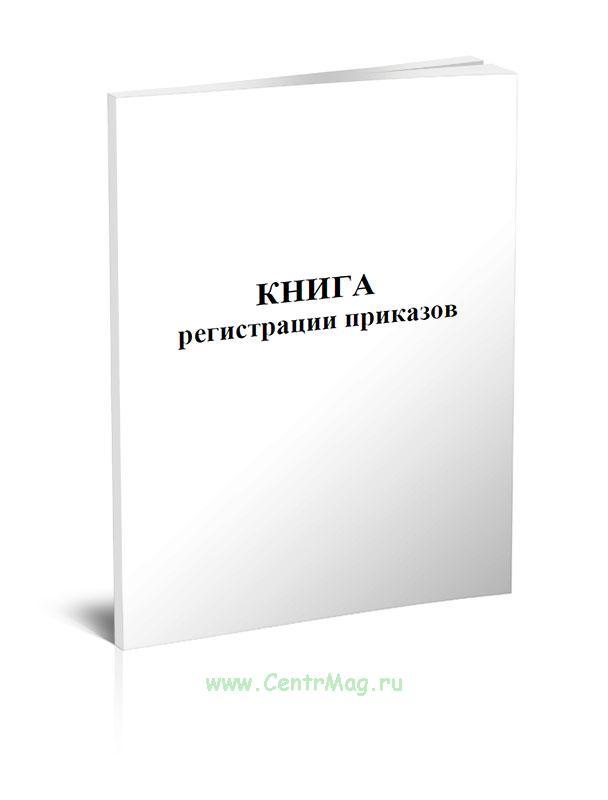 Книга регистрации приказов