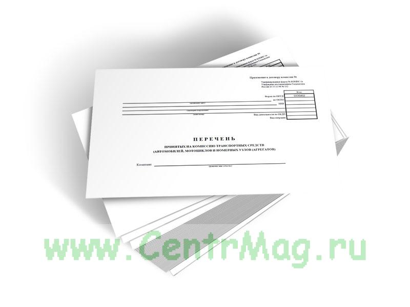 Перечень принятых на комиссию транспортных средств (автомобилей, мотоциклов) и номерных узлов (агрегатов) (Форма № КОМИС-1а)