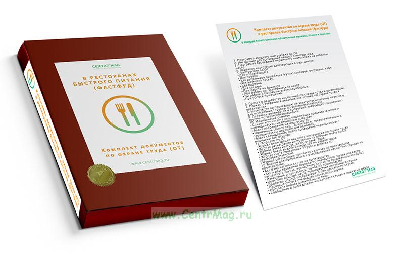 Комплект документов по охране труда (ОТ) в ресторанах быстрого питания (фастфуд)