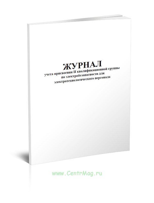 Журнал учета присвоения 2 квалификационной группы по электробезопасности для электротехнологического персонала