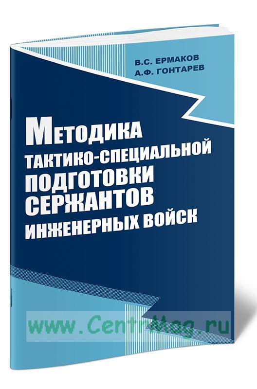 Методика тактико-специальной подготовки сержантов инженерных войск