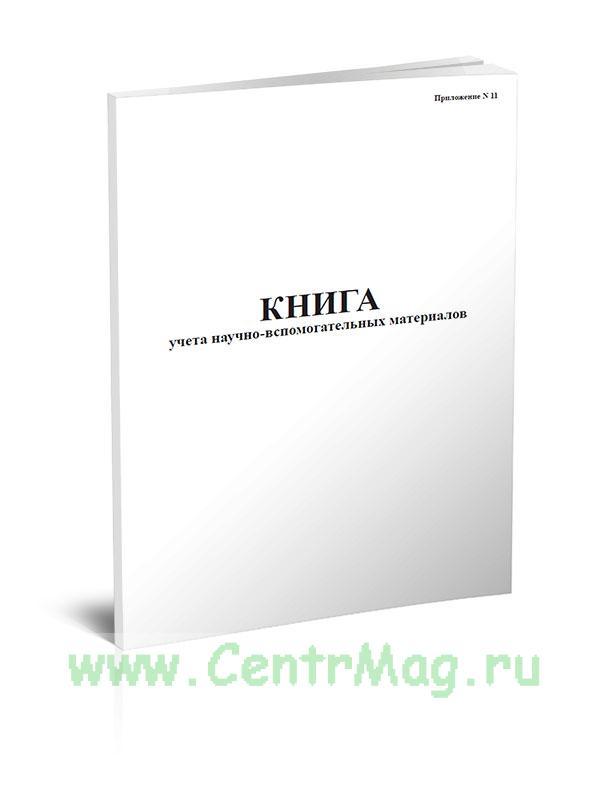 Книга учета научно-вспомогательных материалов