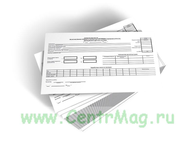 Записка-расчет об исчислении среднего заработка при предоставлении отпуска, увольнении и других случаях (Форма 0504425)