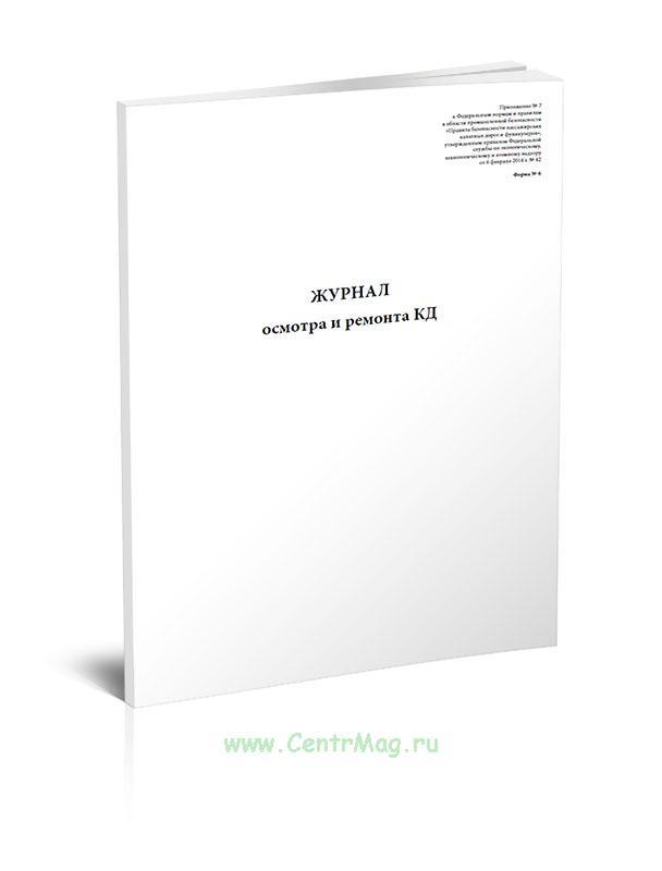 Журнал осмотра и ремонта канатной дороги. Опоры (форма №6)