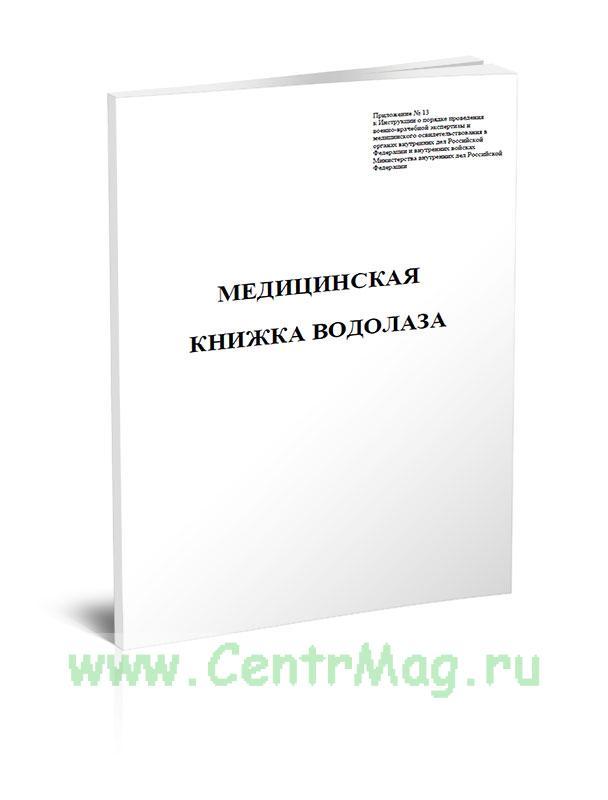 Медицинская книжка водолаза (МВД)