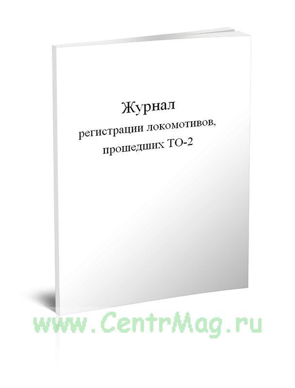 Журнал регистрации локомотивов, прошедших ТО-2