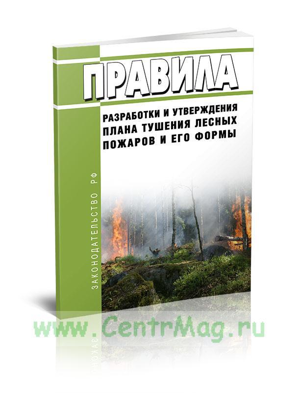 Правила разработки и утверждения плана тушения лесных пожаров и его формы 2019 год. Последняя редакция