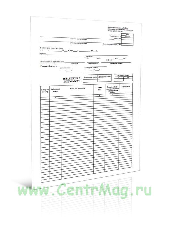 Платежная ведомость (Унифицированная форма № Т-53, Форма по ОКУД 0301011)