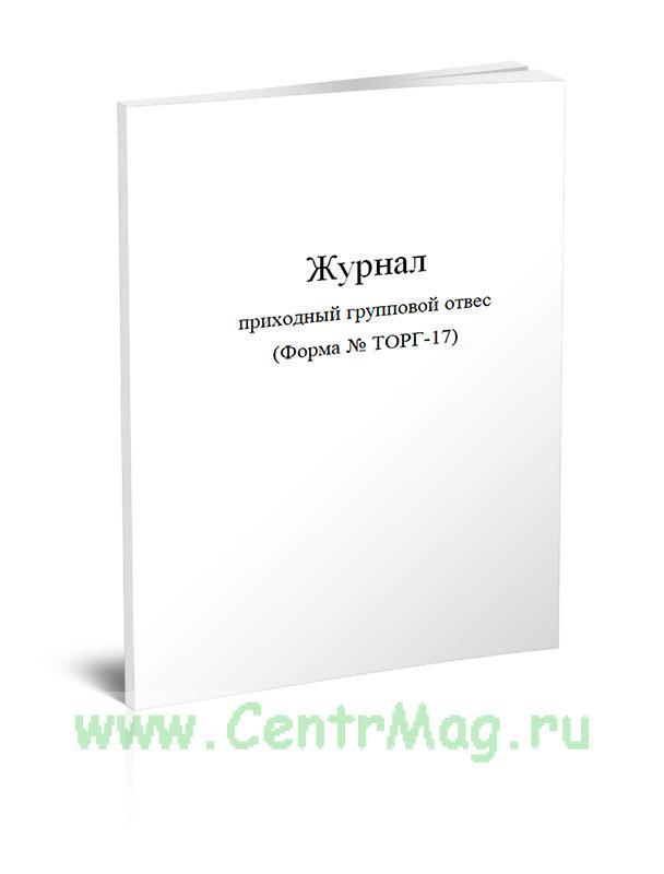 Журнал приходный групповой отвес (Форма № ТОРГ-17)