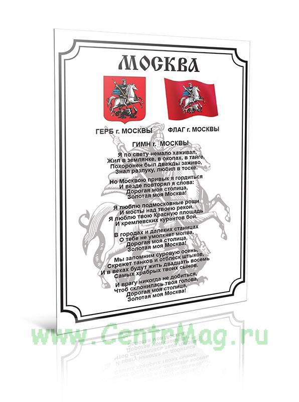 Гимн Москвы (60х90)