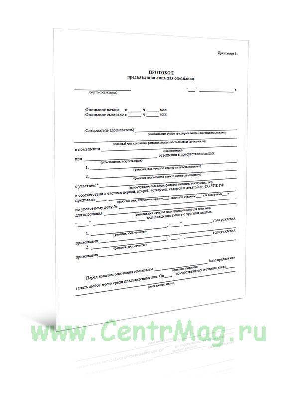 Протокол предъявления лица для опознания