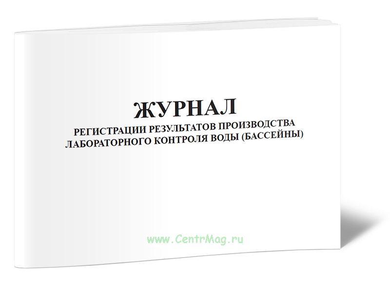 Журнал регистрации результатов производства лабораторного контроля воды (бассейны)