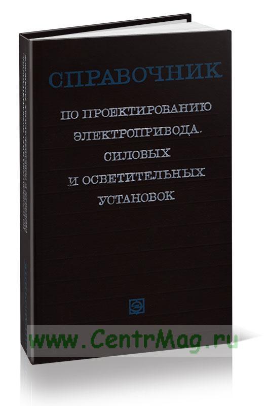 Справочник по проектированию электропривода, силовых и осветительных установок