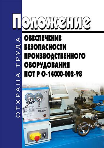 ПОТ РО-14000-002-98. Обеспечение безопасности производственного оборудовавания 2019 год. Последняя редакция