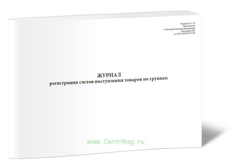 Журнал регистрации счетов поступления товаров по группам (Форма А-1.8)