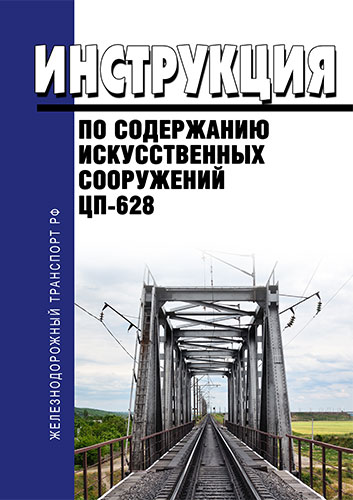 Инструкция по содержанию искусственных сооружений. ЦП-628 2019 год. Последняя редакция