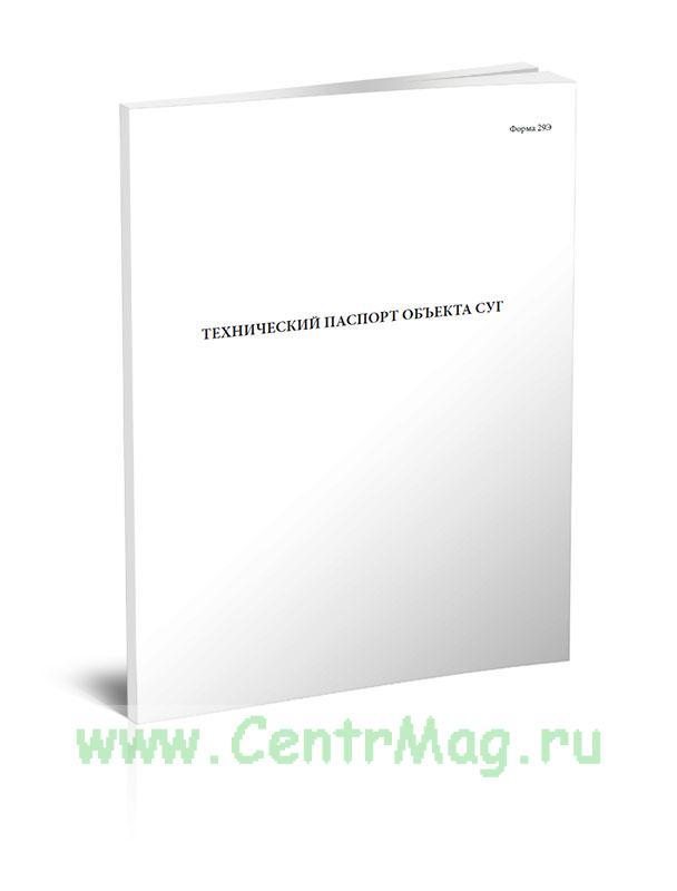 Технический паспорт объекта СУГ (Форма 29Э)