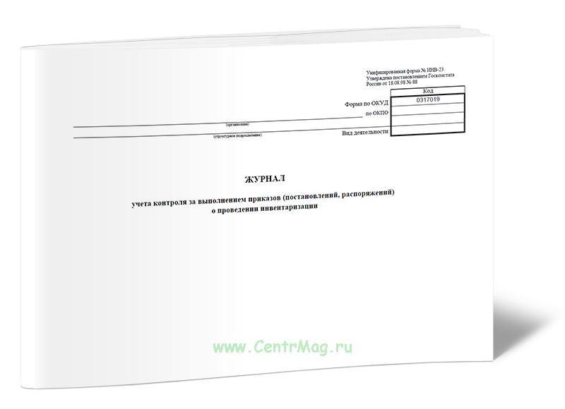 Журнал учета контроля за выполнением приказов (постановлений, распоряжений) о проведении инвентаризации (унифицированная форма ИНВ-23)