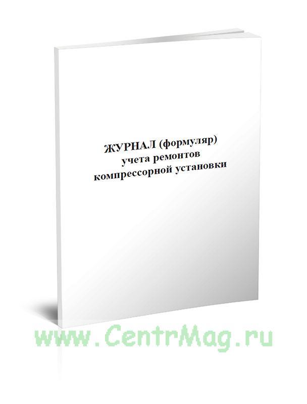 Журнал (формуляр) учета ремонтов компрессорной установки