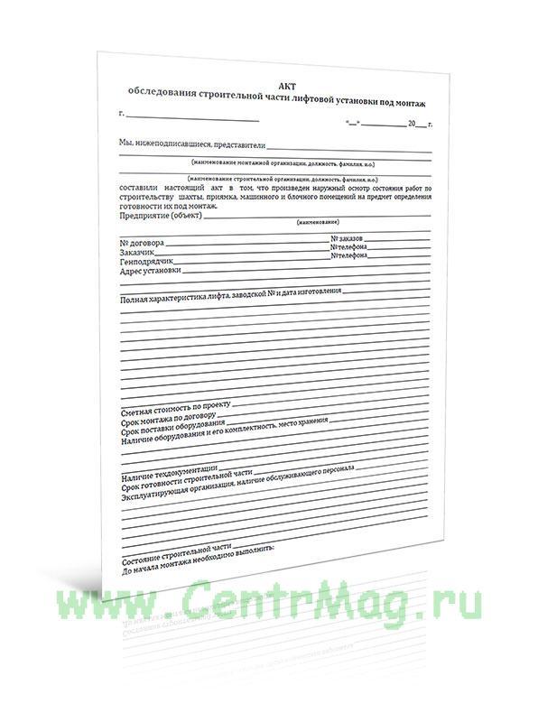Акт обследования строительной части лифтовой установки под монтаж