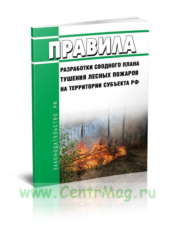 Правила разработки сводного плана тушения лесных пожаров на территории субъекта РФ 2019 год. Последняя редакция