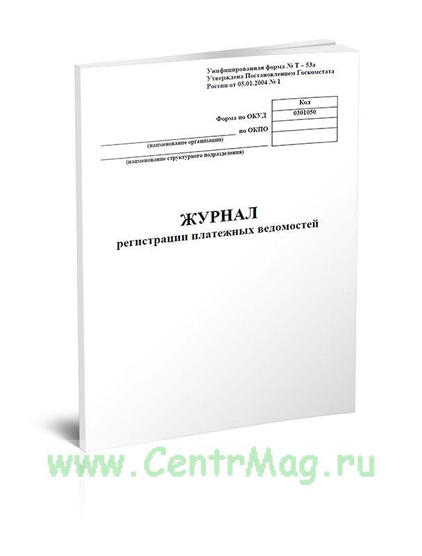 Журнал регистрации платежных ведомостей (Унифицированная форма № Т-53а, Форма по ОКУД 0301050)