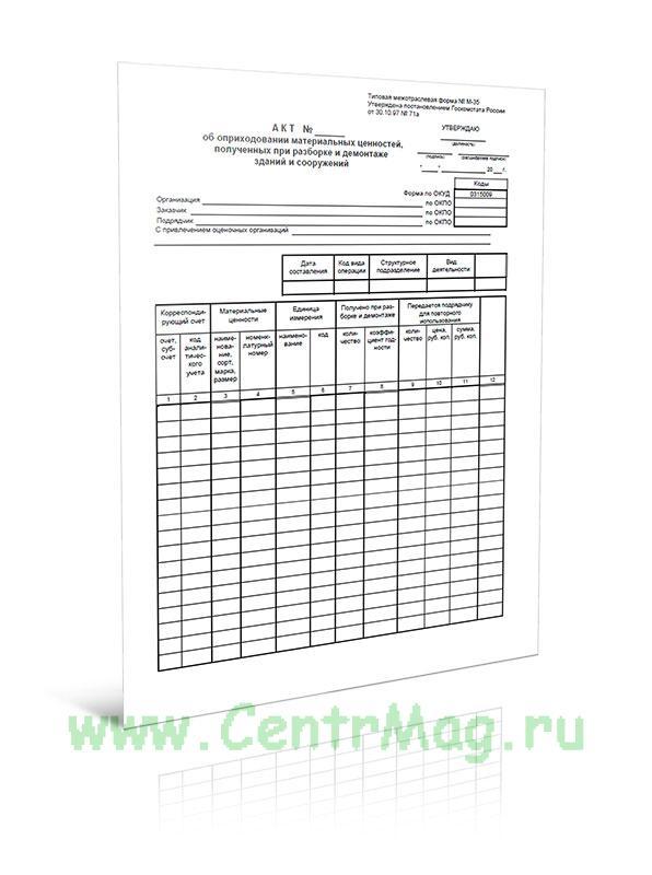 Акт об оприходовании материальных ценностей, полученных при разборке и демонтаже зданий и сооружений форма М-35