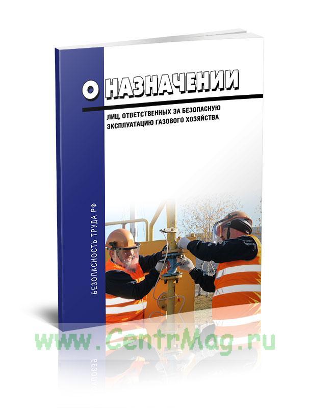 Приказ о назначении лиц, ответственных за безопасную эксплуатацию газового хозяйства