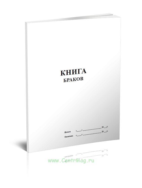 Книга браков
