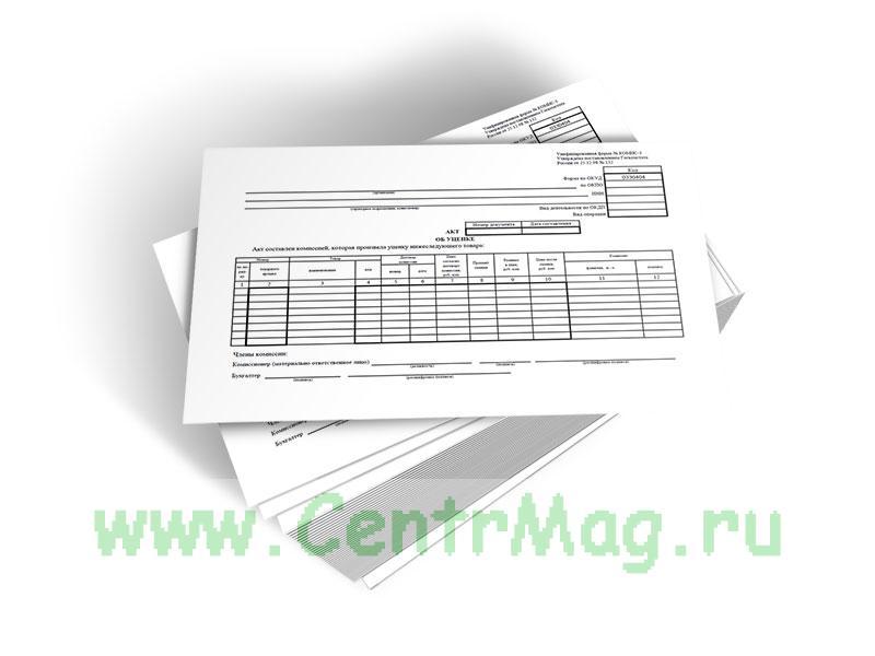 Акт об уценке (Форма № КОМИС-3)