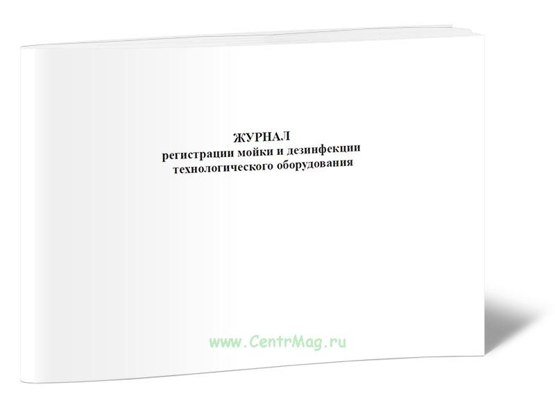 Журнал регистрации мойки и дезинфекции технологического оборудования