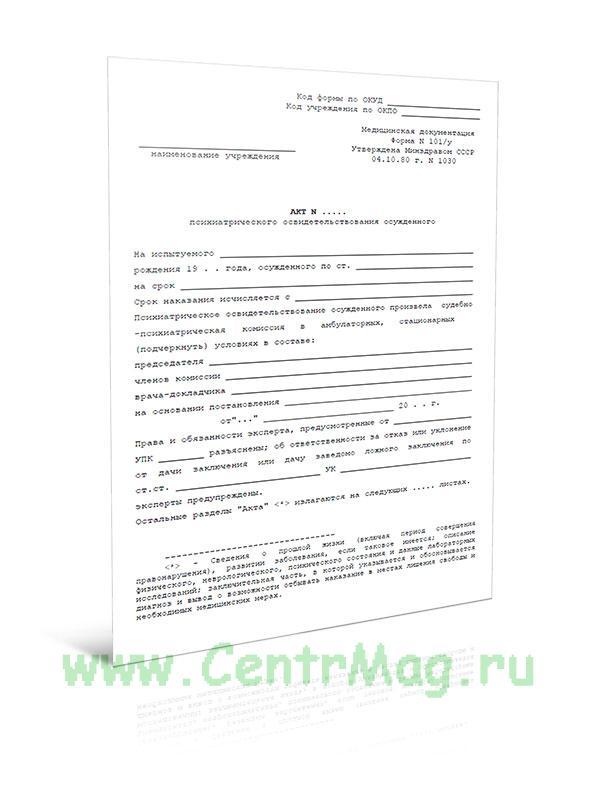 Акт психиатрического освидетельствования осужденного (Форма 101/у)