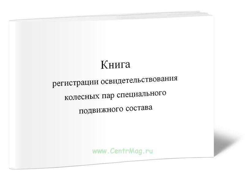 Книга регистрации освидетельствования колесных пар специального подвижного состава